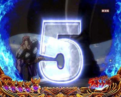 8 裏 の ボタン 北斗 拳
